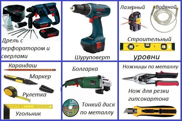 Инструменты для монтажа каркаса