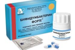 Бифидумбактерин форте для лечения дисбактериоза